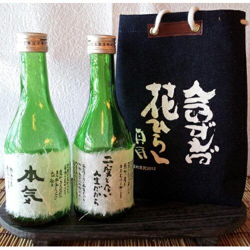 坂村真民「念ずれば花ひらく」 袋セット2 初雪盃 純米 300ml×2