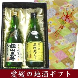 城川郷特別純米酒尾根越えて・栄光純米吟醸松山三井720ML飲み比べセット