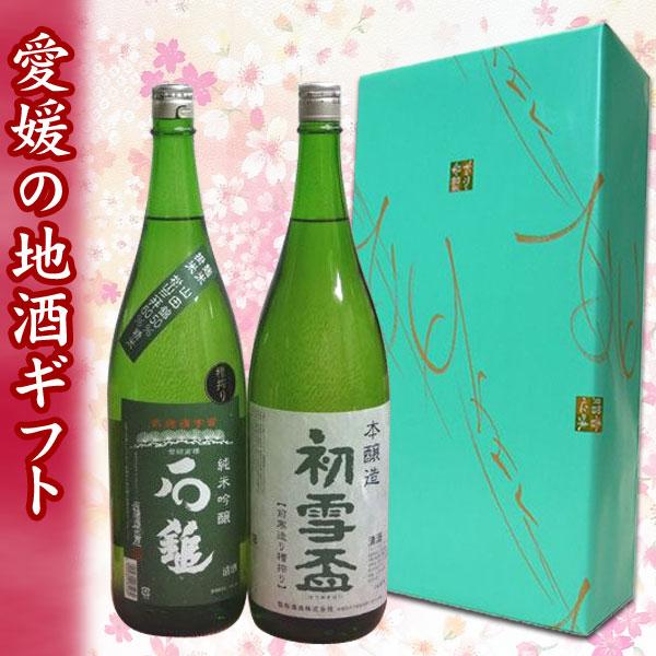 【日本酒ギフト箱入り】 初雪盃 本醸造・石鎚 純米吟醸 緑ラベル槽しぼり 1800ml 飲みくらべセット
