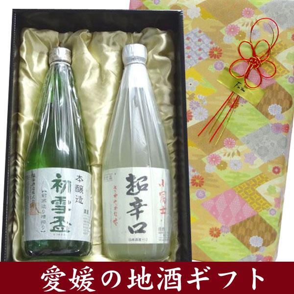 【日本酒ギフト箱入り 彩 】 初雪盃 本醸造・小富士 超辛口 720ml 飲みくらべセット