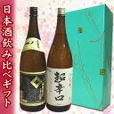 【日本酒ギフト箱入り】 小富士 超辛口・一ノ蔵 無鑑査超辛口 1800ml 飲みくらべセット