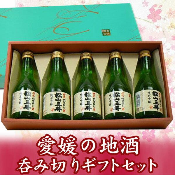 【日本酒ギフト五本箱入り】栄光 純米吟醸 松山三井 300mlx5本 呑み切りギフトセット