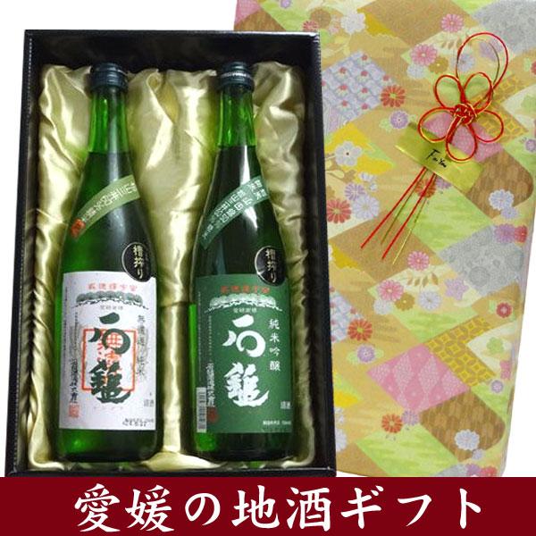 【日本酒ギフト箱入り 彩 】 石鎚 純米吟醸 緑ラベル槽しぼり・無濾過純米 槽しぼり720ML 飲み比べセット 02P01Mar15