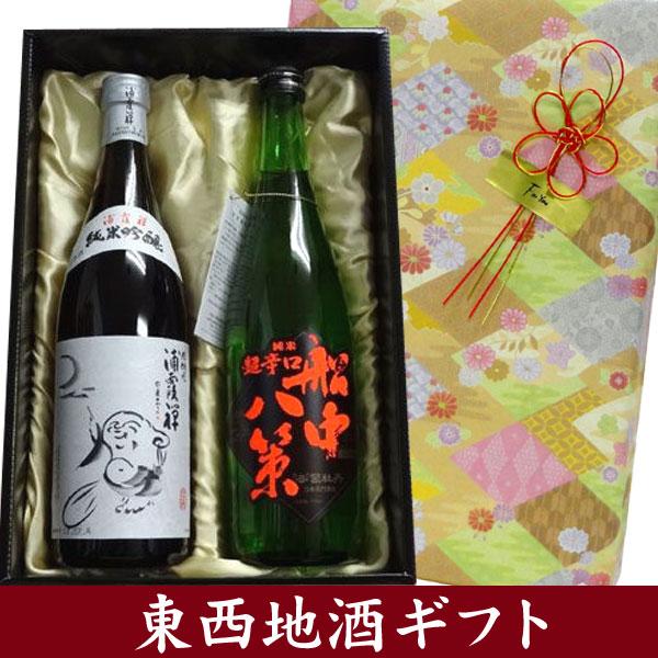 【日本酒ギフト箱入り 彩 】 司牡丹 船中八策・浦霞 禅 720ml 飲みくらべセット
