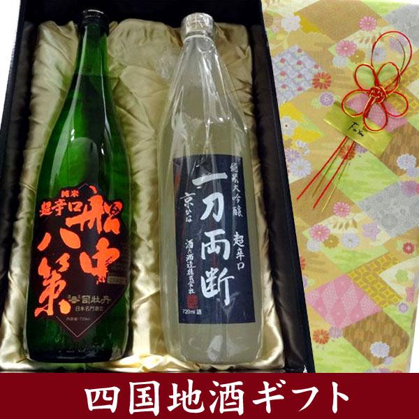 【日本酒ギフト箱入り 彩 】 超辛口飲み比べセット 京ひな  一刀両断 &船中八策 ギフトセット