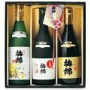 梅錦超特選秀逸・梅錦つうの酒・大吟醸3本飲み比べギフト箱入り