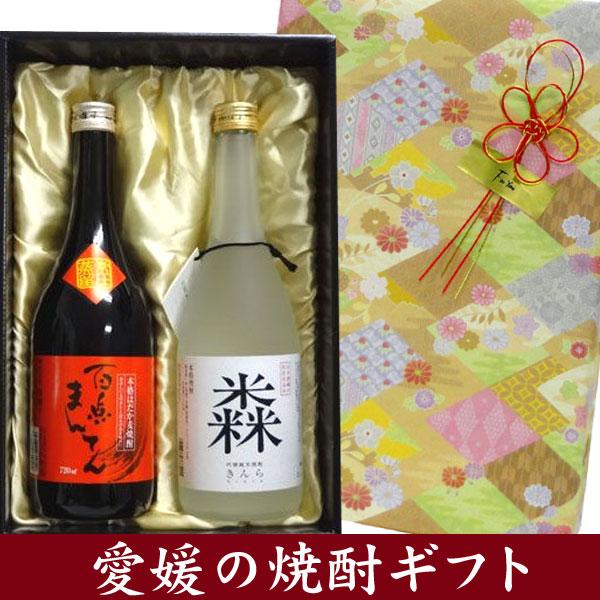 【焼酎 ギフト箱入り 彩 】 媛囃子百点まんてん 赤ラベル& 純米焼酎 きんら(kinra)  25度720MLギフトセット