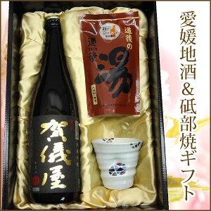 【日本酒ギフト箱入り彩】賀儀屋純米吟醸&砥部焼えくぼカップ130ml&道後の湯ギフト