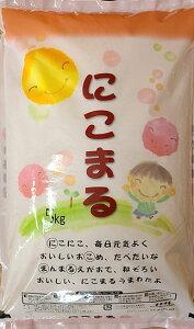 愛媛県産 にこまる 5kg