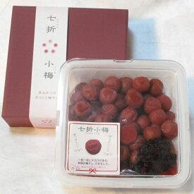 日本一の小梅 七折小梅 梅干1kg:プラケース・化粧箱付き