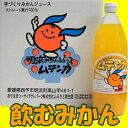 安心無添加!愛媛県明浜町の100%みかんジュース 1L 6本箱入り P12Sep14