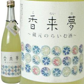 蔵元のらいむ酒 香来夢(こらいむ) 720ML