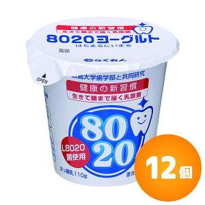 8020食べるヨーグルト【110g×12個】らくれん四国乳業