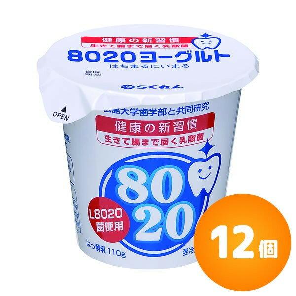 8020 食べるヨーグルト【110g×12個】 らくれん 四国乳業 地元松山市から新鮮発送!