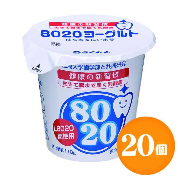歯に良い! 8020食べるヨーグルト【110g×20個】 らくれん 四国乳業