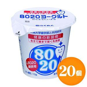 8020ヨーグルト 歯に良い!食べるヨーグルト【110g×20個】 らくれん 四国乳業