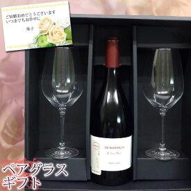 ペアワイングラス&コノスル ピノノワール 20バレル リミテッド・エディション 750ml ギフト