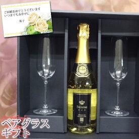 ペアシャンパングラス&22カラット 金箔入フェリスタス スパークリングワイン 750ml ギフト
