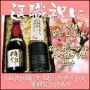 退職祝いプレゼント大吟醸辛口日本酒と名入れリーデル大吟醸グラスセット