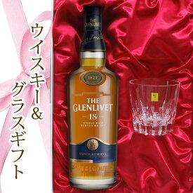ザ・グレンリベット18年正規品ウイスキー&カガミクリスタルロックグラスセット【プレゼント】