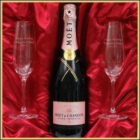 結婚祝いに 名入れペアシャンパングラス & モエ・シャンドン・アンペリアル・ロゼ(モエロゼ) 750ml ギフトセット