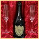 結婚祝いに 名入れペアシャンパングラス & ドン・ペリニョン(ドンペリ) 2006 750ml ギフト