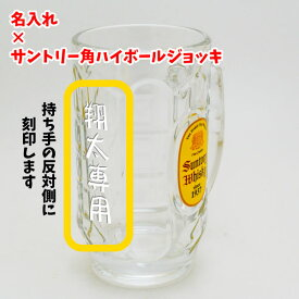 【名入れグラス】【角ハイボールジョッキ】【375ml】 キラめく亀甲柄と鮮やかな黄色いラベル