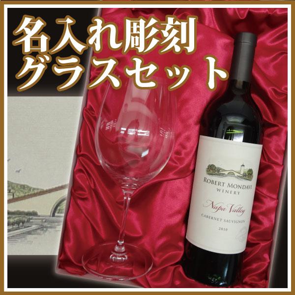 プレミアムギフトfor Vinosity シリーズ ワイン好きな方への贈り物 ロバート・モンダヴィ&名入れ彫刻リーデルワイングラスセット