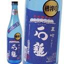 石鎚 吟醸酒 夏吟 18000ml