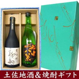 【日本酒ギフト箱入り】司牡丹純米超辛口 船中八策720ml  龍馬 麦焼酎700ml【プレゼント】