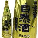 優撰自然酒(ゆうせんしぜんしゅ) 純米原酒  1800ml 仁井田本家
