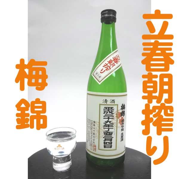 【2018年 梅錦 立春朝搾り】 純米吟醸生原酒 720ml  春の祝酒