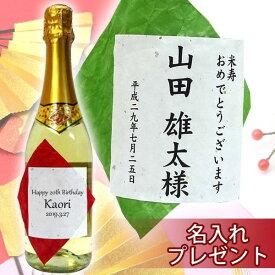 オリジナルラベル 金箔ワイン スパークリング 750ml ギフト