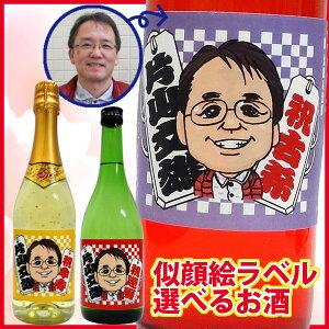 似顔絵プレゼント 千社札デザイン【ワイン・泡ワイン・日本酒・芋焼酎・梅酒】選べるお酒