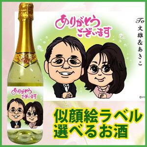 似顔絵プレゼント ほんの気持ちですお二人様 【スパークリングワイン・赤ワイン・ノンアルコールスパークリング・日本酒・芋焼酎・梅酒】