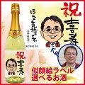 似顔絵ラベルほんの気持ちです【ワイン・泡ワイン・日本酒・焼酎・梅酒】選べるお酒