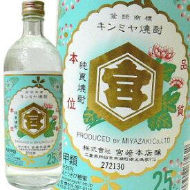 キンミヤ焼酎 亀甲宮焼酎 720ml 25度 ホッピーの最愛の相棒「金宮焼酎」