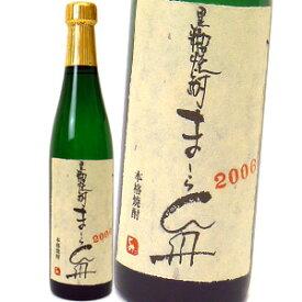 奄美黒糖焼酎 「まーらん舟」【最新ビンテージ】500ml