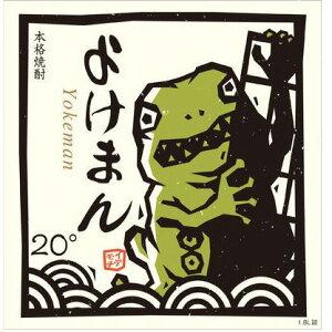 【妖怪焼酎】よけまん妖怪イデモチ(熊本・人吉)1800ml