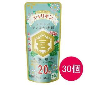 【30個入り】20%キンミヤ シャリキン パウチ  90ml