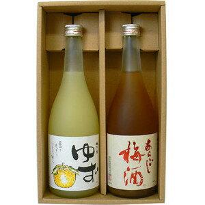 【梅酒 ギフト箱入り】梅の宿人気果実酒 「あらごし梅酒&ゆず酒」 飲み比べ2本セット ギフト箱入り