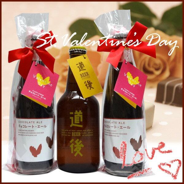 バレンタイン2018 道後エール チョコレート・エール2本 坊っちゃん ビール 330ml 1本 ギフトセット