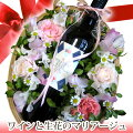 母の日の贈り物に最適!!ワインと生花のマリアージュギフト【エストラテゴ・レアル】