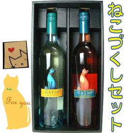 【楽ギフ_メッセ】【猫ワインネコづくしギフト】ガタオ ヴィーニョ・ヴェルデ&ロゼ 750ML 2本セット ギフト箱入り