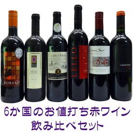 6か国のお値打ち赤ワイン飲み比べセット 送料無料