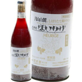 ほいりげ しぼりたてにごり生ワイン ロゼ 720ml 【山形】月山山麓(がっさんさんろく)