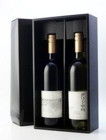 【ギフト箱入り】グレイスワイン ヤマナシドグレイス(赤)750ML & グレイスワイン グリド甲州(白)750ML【2本セット】