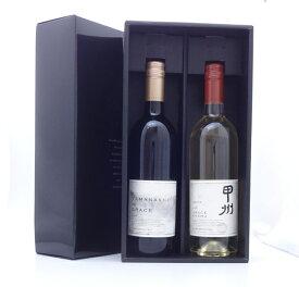 【ギフト箱入り】グレイスワイン ヤマナシドグレイス(赤)750ML & グレイス甲州(白)750ML【2本セット】
