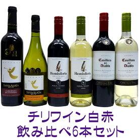 チリワイン白赤 飲み比べ6本セット 02P21Aug14