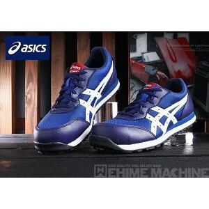 ASICS FCP201-4901 インディゴブルー×ホワイト ウィンジョブ CP201 安全靴 アシックス